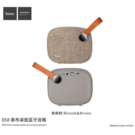 HOCO přenosný Bluetooth reproduktor s textilním povrchem a poutkem pro Apple zařízení - světle hnědý - možnost vrátit zboží ZDARMA do 30ti dní